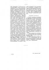 Способ получения высококонцентрированной серной кислоты (патент 8374)