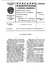 Устройство задержки (патент 900424)