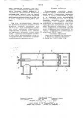 Газоподводящее устройство (патент 896319)