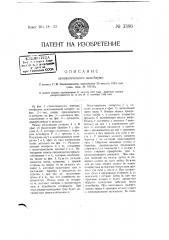 Автоматический шлагбаум (патент 3386)