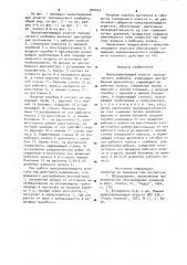 Пылеулавливающий агрегат проходческого комбайна (патент 900023)