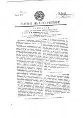 Котел для получения парогазовой смеси (патент 1735)