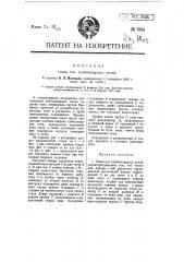 Топка для хлебопекарных печей (патент 7954)