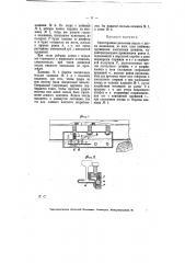 Односторонняя рельсовая педаль (патент 6844)
