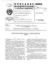 Способ извлечения теллура из технологическихгазов (патент 290941)
