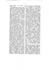 Устройство для очистки и подогрева питательной воды в котлах паровозного типа (патент 7615)