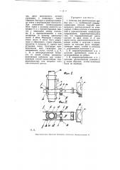 Штатив для рентгеновских трубок (патент 6093)
