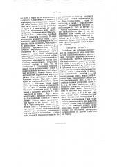 Устройство для собирания плавающих на поверхности воды нефтепродуктов (патент 8587)