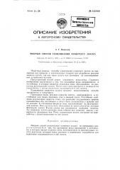 Мокрый способ улавливания плавучего золота (патент 122450)