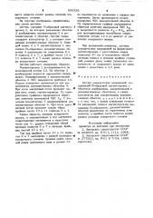Датчик механических напряжений (патент 896386)