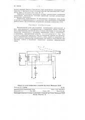 Бесконтактный ключ для устройств телемеханики (патент 122190)