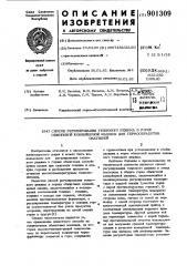 Способ регулирования теплового режима в горне обжиговой конвейерной машины для термообработки окатышей (патент 901309)
