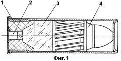 """Пуля """"ферзь"""" и патрон для гладкоствольного оружия (патент 2465548)"""