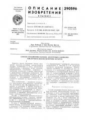 Патент ссср  290596 (патент 290596)