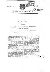 Байпас (патент 4194)