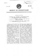 Устройство для сцепления и расцепления конических фрикционных муфт автомобилей (патент 960)
