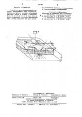 Устройство для моделирования потоков, образующихся при разрушении напорного фронта плотин (патент 896161)
