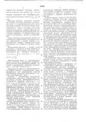 Приемное частотное устройство (патент 290463)
