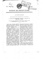 Деревобетонный каток (патент 351)