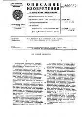 Полевой опыливатель (патент 899032)