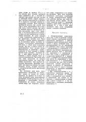 Электромагнитный ограничитель силы тока в цепи потребления электрической энергии (патент 6314)