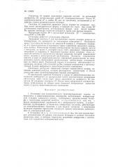 Установка для пневматической транспортировки кормов (патент 119829)