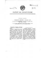Телефонная трансляция с катодным реле (патент 772)