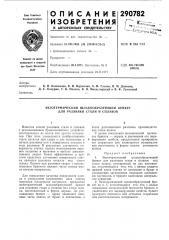 Экзотермический шлакообразующий брикет для разливки стали и сплавов (патент 290782)