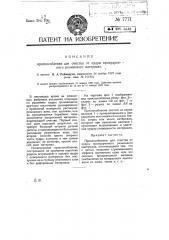 Приспособление для очистки от пудры припудренного резинового материала (патент 7771)