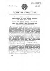 Приспособление для подачи пильного полотнища при нарезке на нем зубцов (патент 8061)