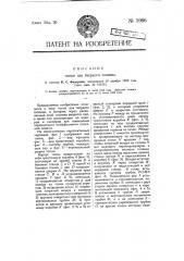 Топка для твердого топлива (патент 5966)
