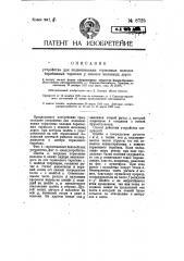 Устройство для подвешивания тормозных колодок барабанных тормозов у повозок железных дорог (патент 8725)