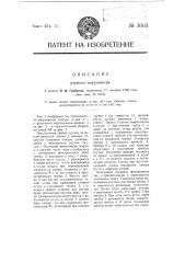 Ртутный вакуумметр (патент 3003)
