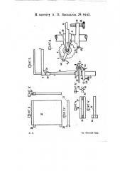 Строкоуказатель (патент 8443)