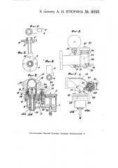 Карбюратор для двигателей внутреннего горения (патент 8095)