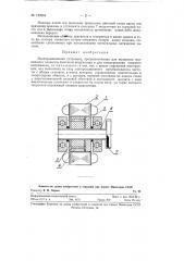 Электромашинная установка (патент 123244)