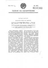 Пустотелое крыло для самолетов (патент 4913)