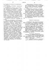 Устройство для охлаждения бетонных массивов (патент 896160)