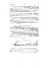 Машина для уборки снега (патент 122759)