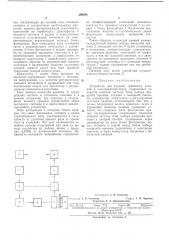 Устройство для задания граничных условий в электроинтеграторах (патент 290288)
