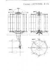 Горизонтальный ветряный двигатель (патент 1174)