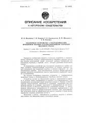 Планочное устройство с гидравлическим прижимом планки к размалывающему барабану массного ролла (патент 119432)