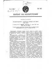 Четырехсторонний сигнальный фонарь для городских дорог (патент 943)