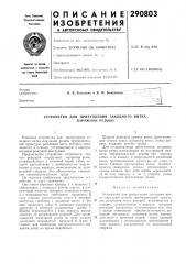 Устройство для притупления заходного витка наружной резьбы (патент 290803)
