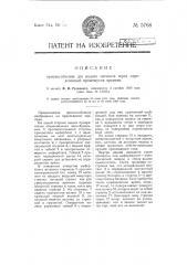 Приспособление для подачи сигналов через определенный промежуток времени (патент 5768)