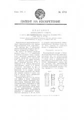 Водоподъемный аппарат (патент 4768)