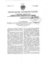 Устройство для подогревания питательной воды на паровозах (патент 54942)