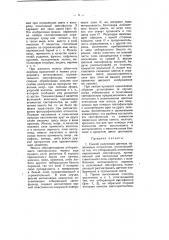 Способ получения цветных позитивных отпечатков (патент 6140)