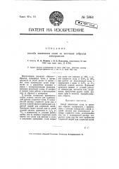 Способ извлечения олова из жестяных отбросов электролизом (патент 5864)