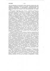 Агрегат для непрерывной обработки кож, например на операциях отжима и разводки (патент 121222)